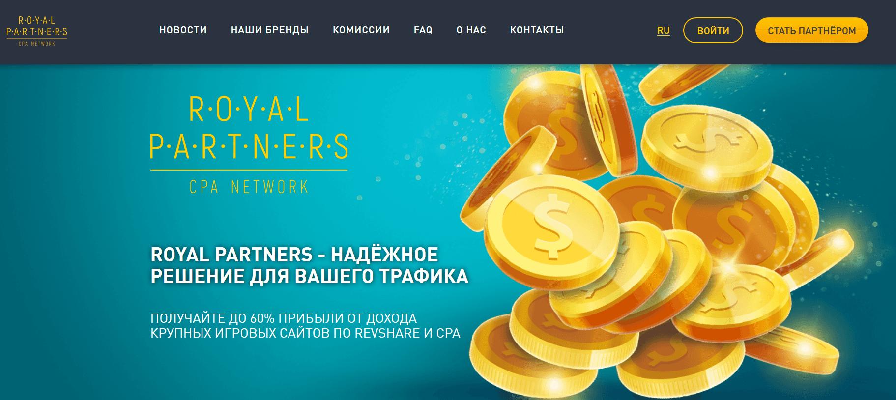 Royal Partners: партнёрка лицензионных казино.