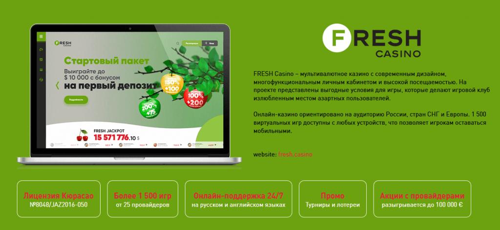 Fresh Casino: популярный бренд Роял Партнёр.