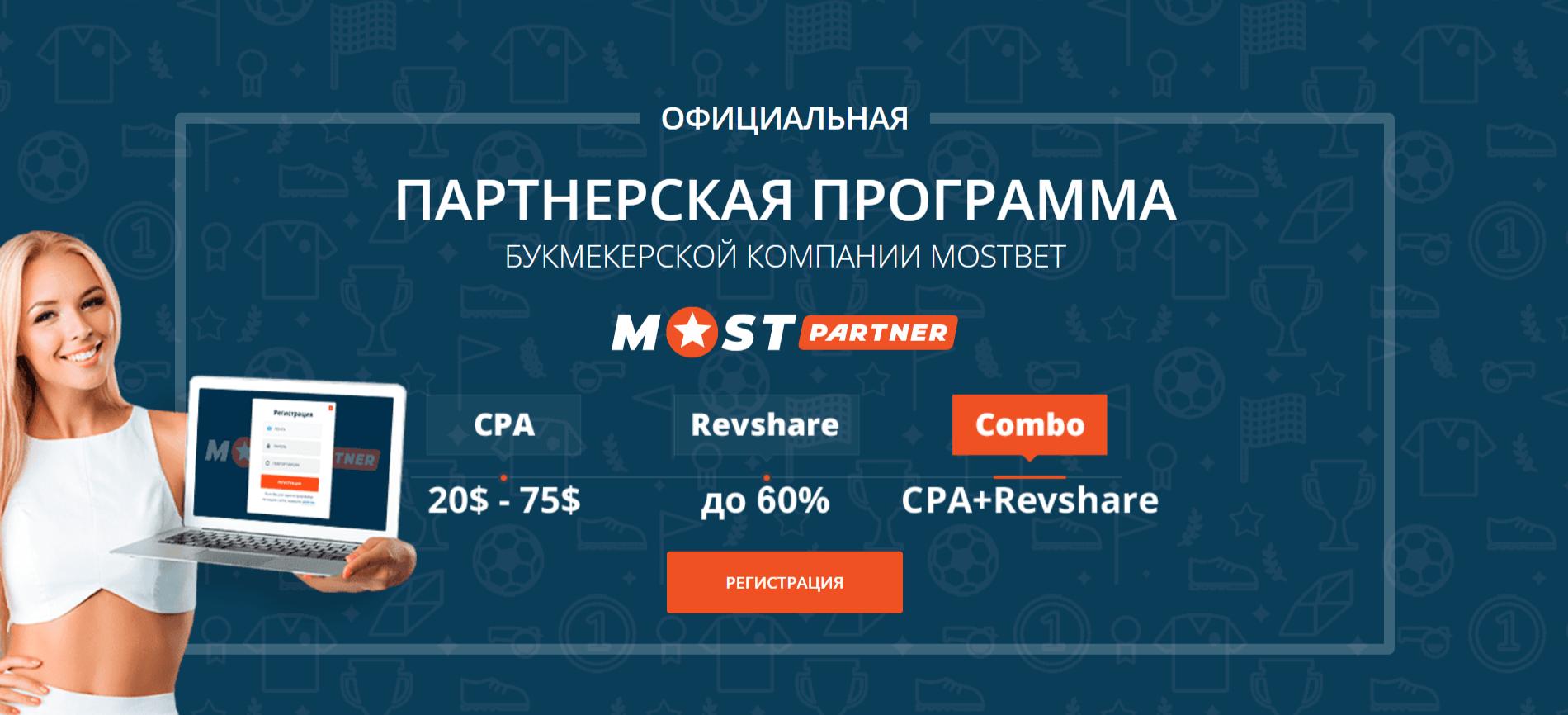 mostpartner mostbet partners