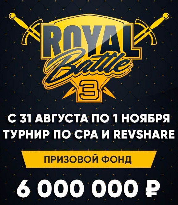 news 3 турнир для партнёров от royal partners!