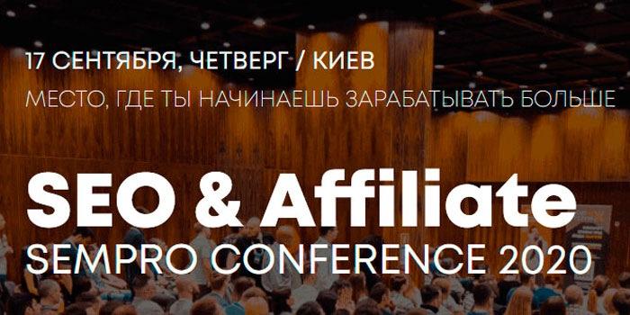 news logo 5 состоялась sempro conference 2020!