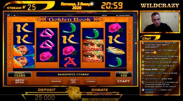Стрим игры в казино