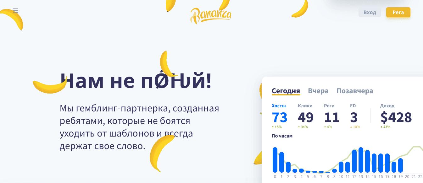 партнеркская программа bananza