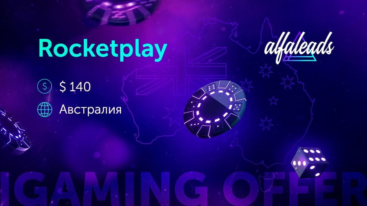 iGaming-оффер
